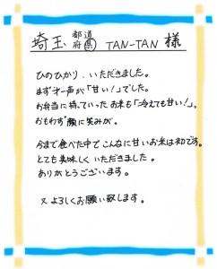 埼玉県sTAN-TAN様