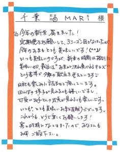 千葉県sMARI