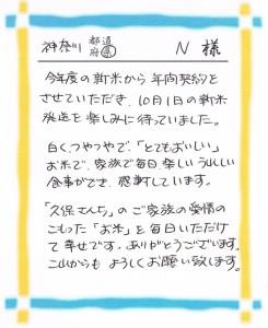 神奈川県sN様