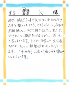 東京都sK