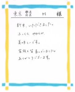 東京都sM