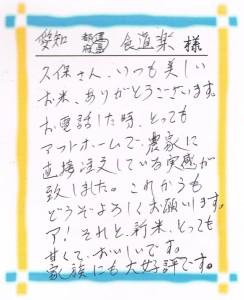 愛知県s食堂楽