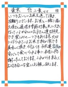 東京都s二葉ママ