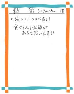 東京都 もこりんぺん様