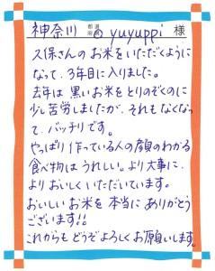 神奈川県syuyuppisk2k