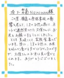 埼玉県sNanonano様