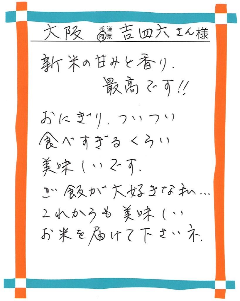 大阪府 吉四六様
