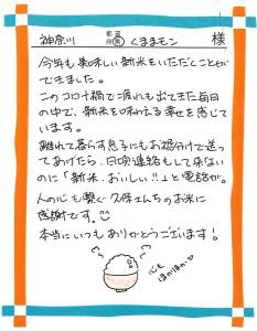 神奈川県 くままモン様 (4)