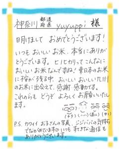 神奈川県syuyuppi.jpg2