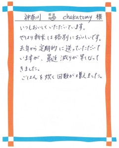 神奈川県schakatomy