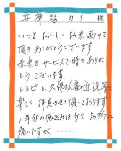 兵庫県 カイ様