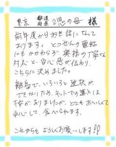 東京都s2児の母