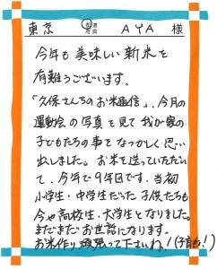 東京都 AYA様 (1)