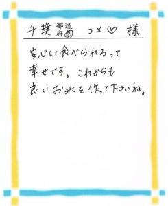 千葉県sコメ♡