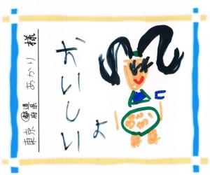 東京都sあかりk絵)