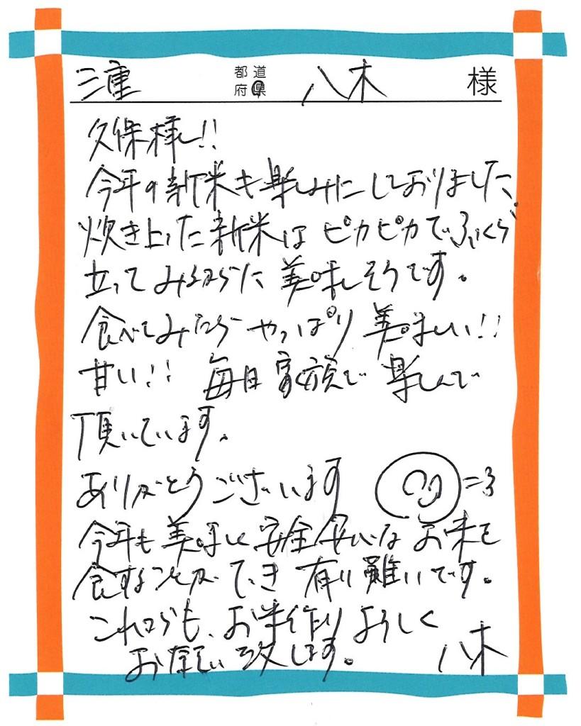 三重県 八木様