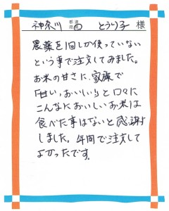 神奈川県sとうり子