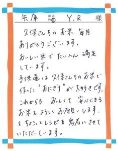 兵庫県sY.R
