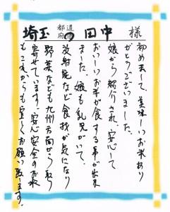 埼玉県s田中様