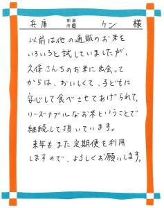 兵庫県 ケン様