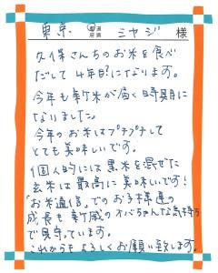 東京都 ミヤジ様