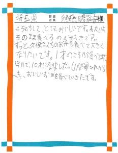 埼玉県 須藤陽菜音様