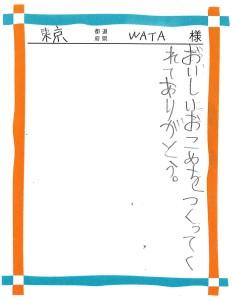 東京都 WATA様