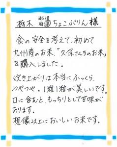栃木県sちょこぷりん