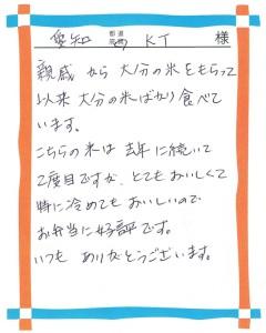 愛知県sKT