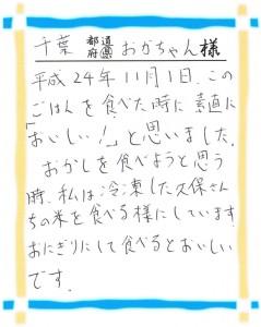 千葉県sおかちゃん