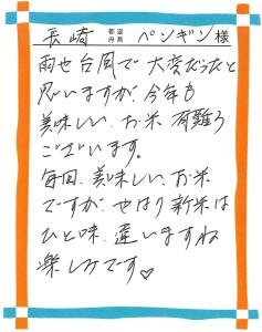 長崎県 ペンギン様 (2)