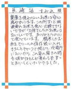 長崎県sすみれ