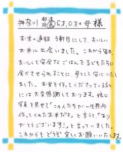 神奈川県s6才、0才の母様