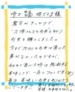 埼玉県s姫だるま