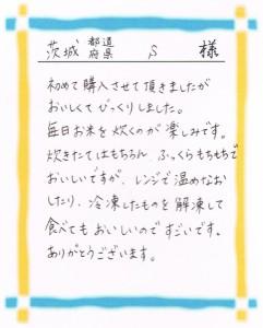茨城県sS.jpg2