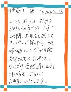 神奈川県 Yuyuppi様
