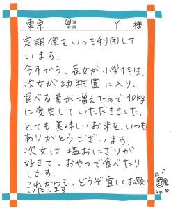 東京都 Y様