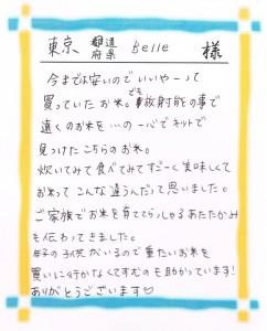 東京都sBelle