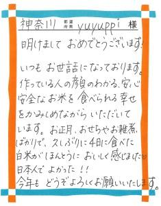 神奈川県 yuyuppi様 (2)