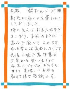 大阪府 だんご汁様