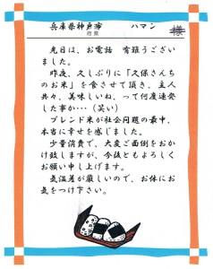 兵庫県sハマン