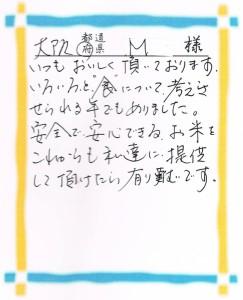 大阪府sM