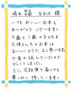 埼玉県s左利き様