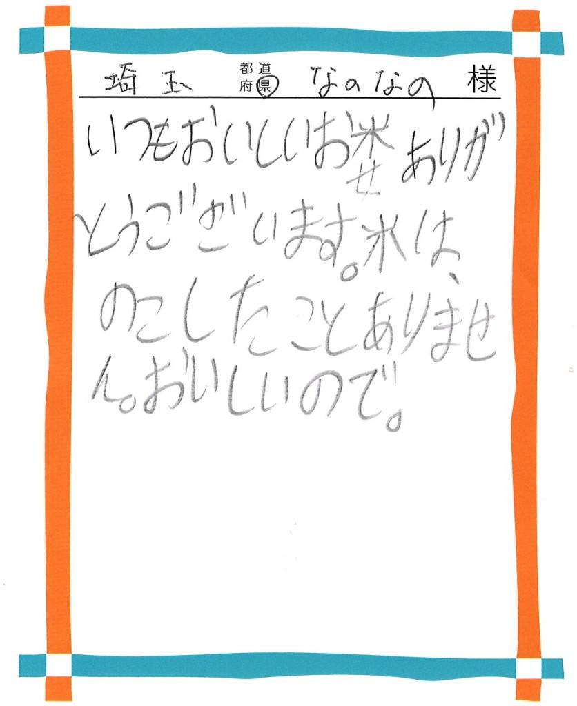 埼玉県 なのなの様 (2)