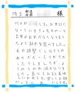 埼玉県sあ