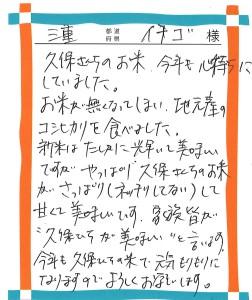 三重県 イチゴ様 (2)