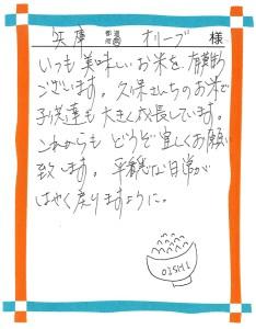兵庫県 オリーブ様 (2)