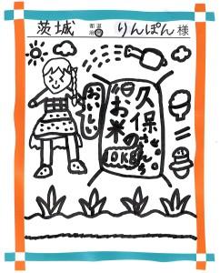 茨城県 りんぽん様 (2)
