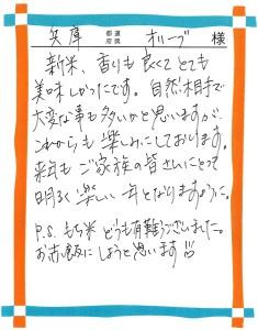 兵庫県 オリーブ様