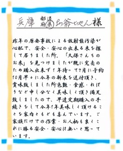 兵庫県sお爺ちゃん